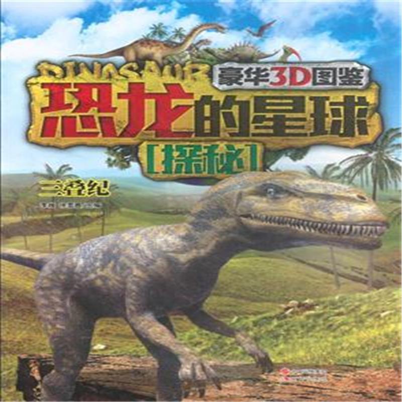 三叠纪-恐龙的星球探秘