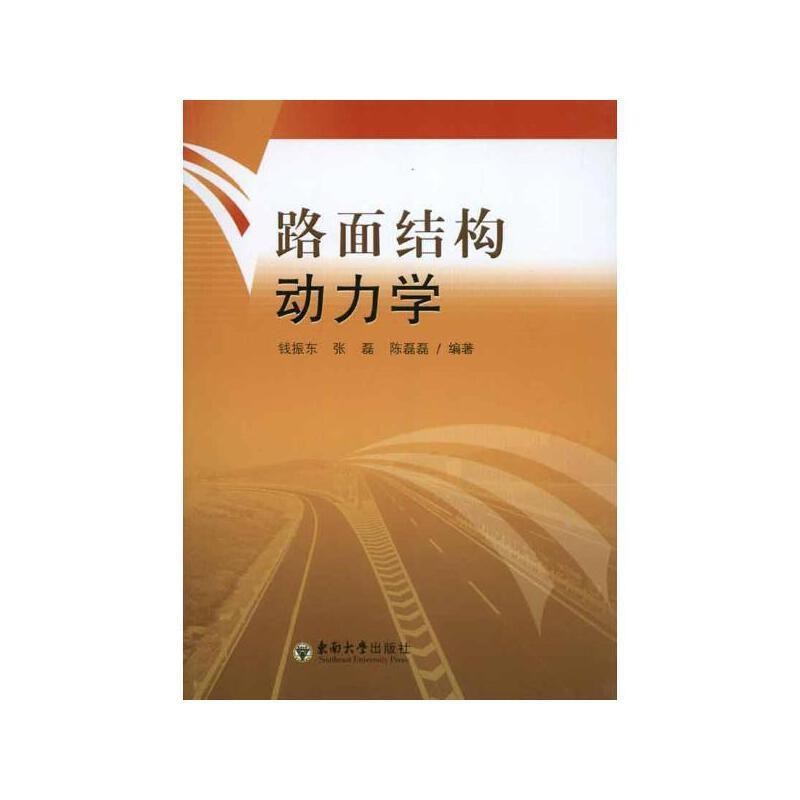 路面结构动力学 钱振东 张磊 陈磊磊