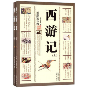 中华传统文化精粹:西游记(经典珍藏 套装共2册) [明] 吴承恩 9787807362081