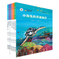 保冬妮绘本海洋馆.季:小海龟的勇敢旅程    (精装绘本) 保冬妮,卢瑞娜 绘 9787550504660