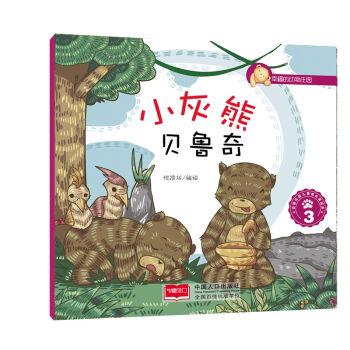 主鲁奇-幸福的动物庄园-3 悦读坊 9787510141607 卓达英豪图书专营店