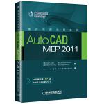 奥宾学院大师系列:AutoCAD MEP 2011