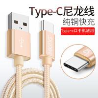 【包邮+支持礼品卡支付】ADEI阿呆 Type-C数据线 手机数据线Type-C 手机数据线/充电线 1米 土豪金 适用于乐视1S/2/Pro/Max 小米4C/5 华为V8/P9等