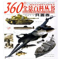 360度全景百科丛书:兵器卷(下册)