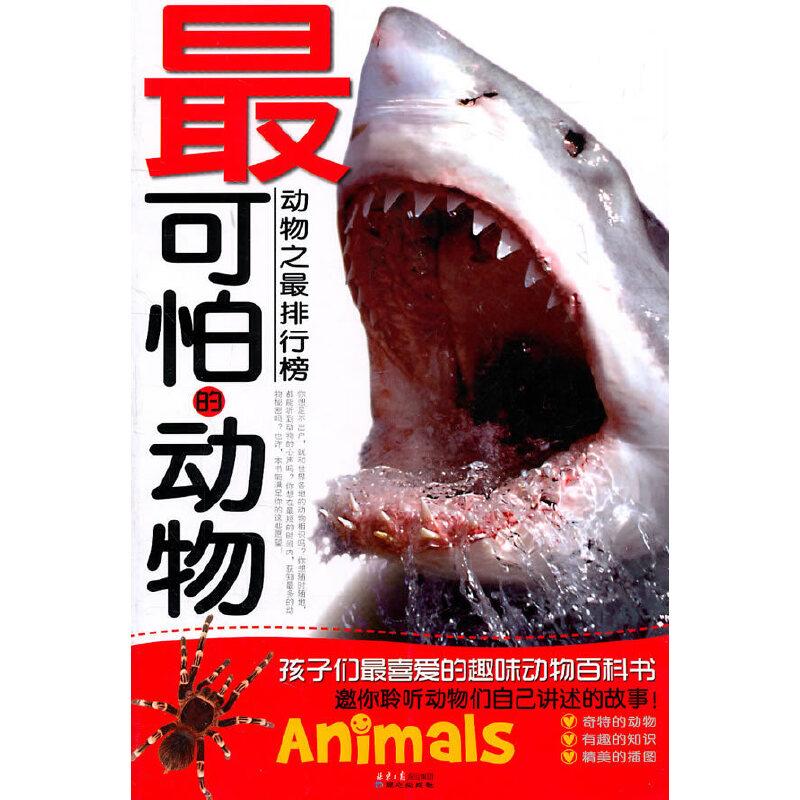 《动物之最排行榜—最可怕的动物》(禹田.)【简介