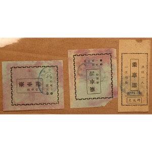 1949年 中央办公厅警卫处交通科乘车票三张