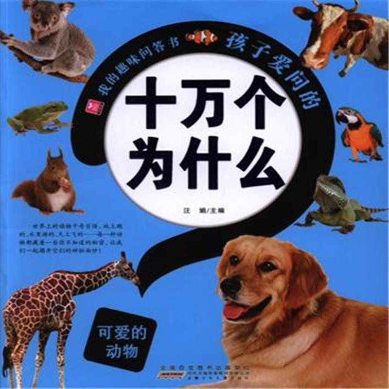 可爱的动物-我的趣味问答书孩子爱问的十万个为什么( 货号:753978973)