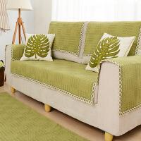 乐唯仕布艺绿色编织沙发垫清新百搭纯色沙发套沙发罩