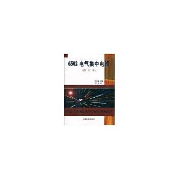 6502电气集中电路(修订本) 何文卿