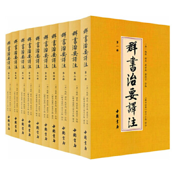 群书治要译注(共10册)(精)