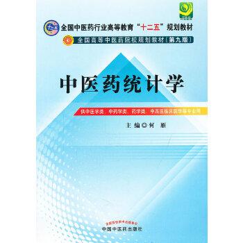"""中医药统计学---全国中医药行业高等教育""""十二五""""规划教材(第九版)"""