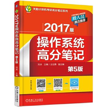 2017版操作系统高分笔记