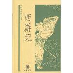西游记――中国文学四大名著