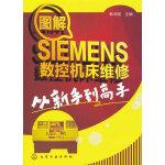 图解SIEMENS数控机床维修从新手到高手