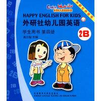 外研社幼儿园英语(学生用书)第四册(2B) (点读版)