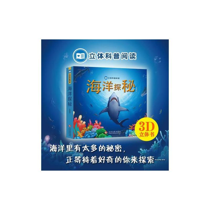 海洋立体书儿童3d立体书翻翻书海底世界儿童百科全书丰富多彩的画面