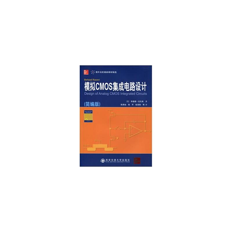 《【rt4】模拟cmos集成电路设计(简编版)(国外名校)