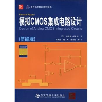 【rt4】模拟cmos集成电路设计(简编版)