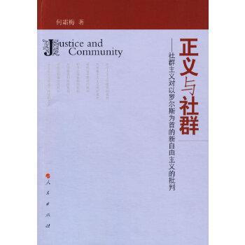 正义与社群——社群主义对以罗尔斯为首的新自由主义的批判
