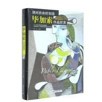全新正版 毕加索作品欣赏 毕加索油画集 素描 版画 毕加索油画 16开铜版纸彩印 自由的创造 世界高端文化珍藏图鉴大系