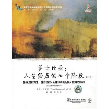 莎士比亚--人生经历的七个阶段(第2版)/美国艺术与科学院院