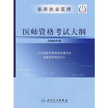 【年末清仓】临床执业医师医师资格考试大纲(2008年版)