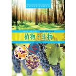 中国少年儿童百科全书:植物·生物(彩图文字版)(电子书)