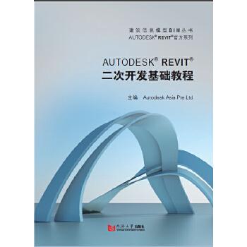 Autodesk Revit 二次开发基础教程