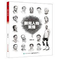 新闻人物素描(全彩)