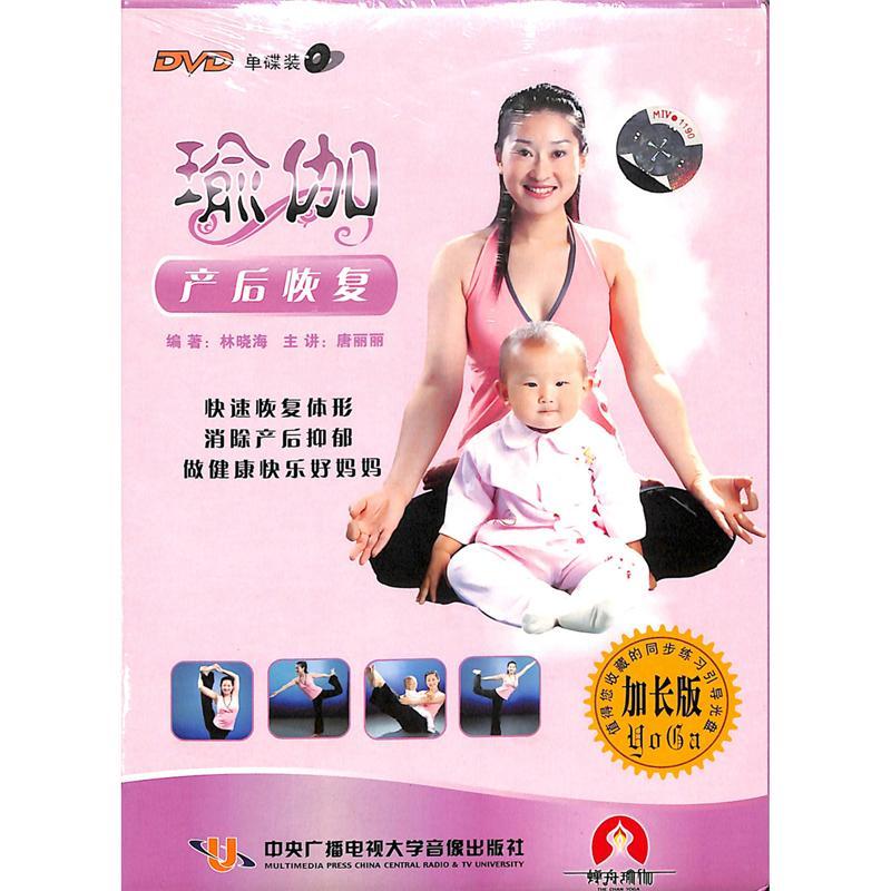 瑜伽产后恢复-加长版(单碟装)dvd( 货号:200001838762723)