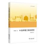 中亚萨曼王朝史研究(增订本)(欧亚备要)