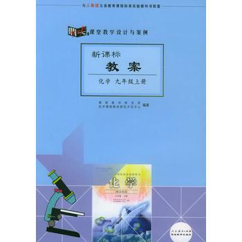 课堂教学设计与案例:化学(九年级上册)