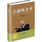 金融炼金术(投资经典)索罗斯荣休纪念版