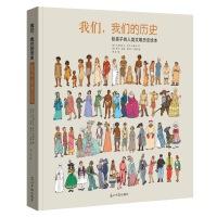 《我們,我們的歷史》 給孩子的人類文明進化史知識繪本