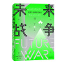未来战争:科技与全球新型冲突