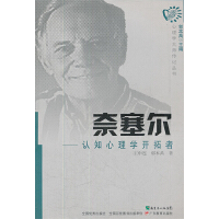 心理学大师传记丛书奈塞尔:认知心理学开拓者(电子书)