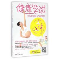 """健康""""孕动""""/妈妈更健康/宝宝更聪明/教练亲身示范/孕产健康/孕早期/孕中期/孕晚期"""