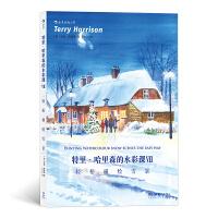 特里·哈里森的水彩课Ⅶ:轻松描绘雪景