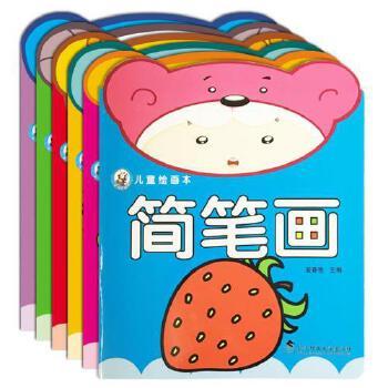 全套6册金娃娃图书 儿童绘画本涂色画儿童画画书 幼儿美术创意画册